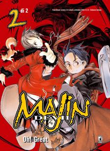 Copertina di Majin Devil n.2