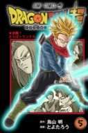 Dragon Ball Super n.5 – Limited Edition