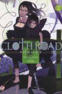 Cloth Road n.2