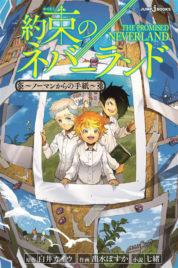 The Promised Neverland Novel n.1