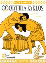 Olympia Kyklos n.3