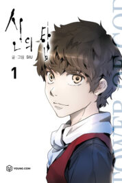 Tower of God n.1