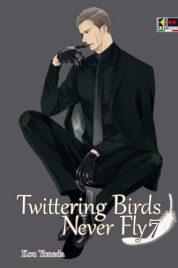 Twittering Birds Never Fly n.7